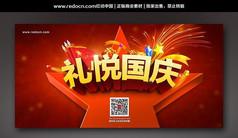 礼悦国庆活动海报设计