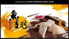 极品鱼翅促销海报
