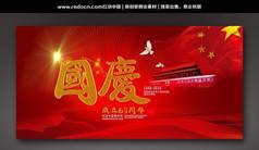 国庆周年庆典宣传海报