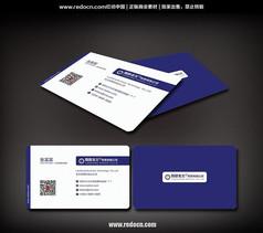 藍色二維碼商業名片