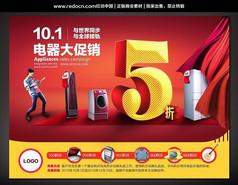 國慶電器全場5折促銷活動海報
