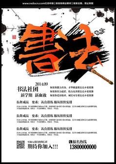 校园书法社团招新海报