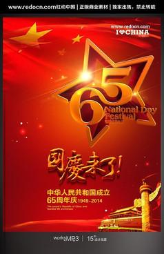 國慶來了65周年慶典海報