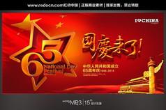 歡度國慶65周年慶典海報