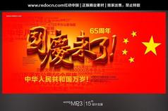 國慶來了65周年海報