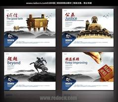 科技企业文化宣传展板