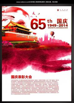 2014國慶節表彰大會海報