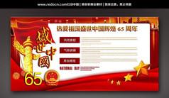 慶國慶65周年宣傳展板