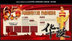 祖國華誕65周年慶宣傳欄2019年送彩金網站