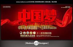 中國夢國慶65周年宣傳海報