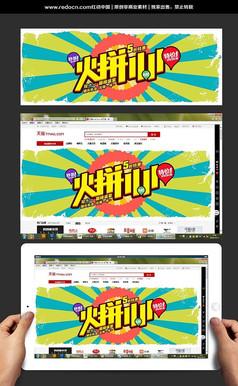 火拼双十一海报psd