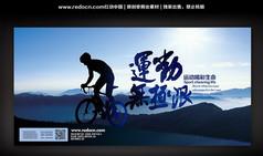 单车极限运动海报