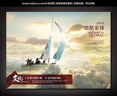 领航企业理念文化宣传海报
