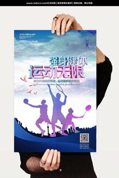 健身运动宣传海报图片