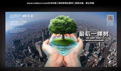 爱护树木环保公益海报