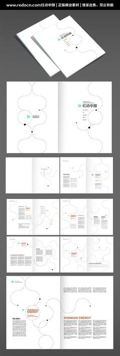 簡潔大氣畫冊排版設計