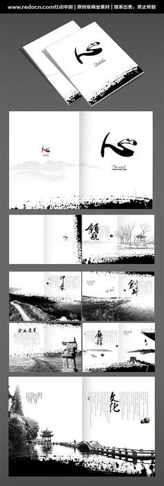 中国风企业文化宣传册设计
