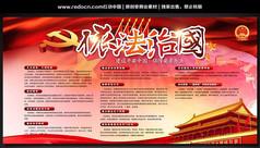 推行依法治国建设平安中国宣传展板