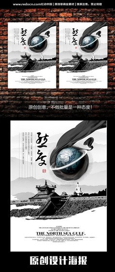 中国风企业文化标语口号宣传展板