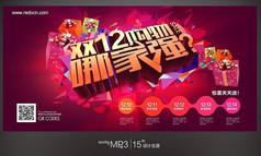 双12活动促销海报