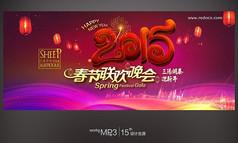 2015年春节联欢晚会舞台背景图设计