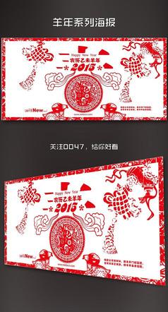 剪纸2015春节宣传海报