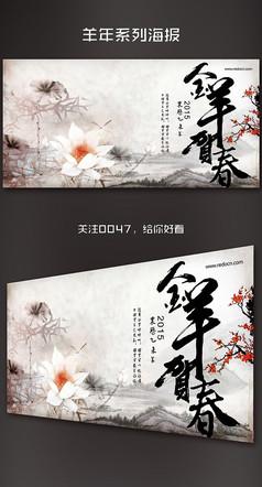 中国风金羊贺春羊年春节海报