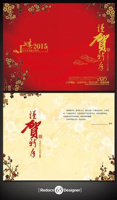 2015ps春节贺卡