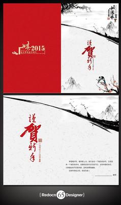 2015年企业春节贺卡