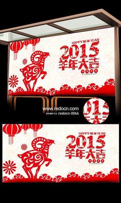 剪纸20155羊年宣传海报设计
