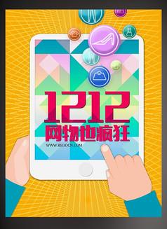 双十二网购宣传海报