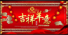 2015春节吉祥羊意祝福海报