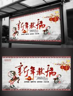 羊年新年献瑞宣传海报