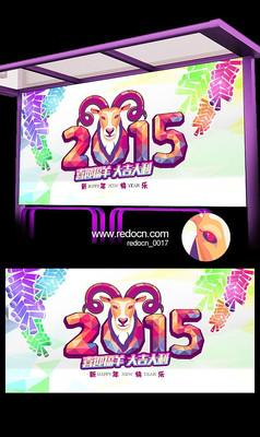 2015羊年宣传海报