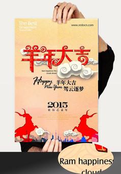 中国风羊年大吉海报设计
