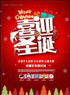 喜迎圣诞海报