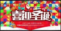 商场喜迎圣诞主题活动海报