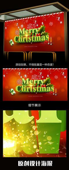 聖誕節快樂宣傳海報