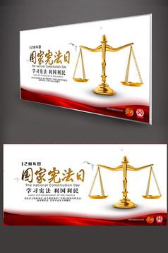 國家憲法日宣傳海報