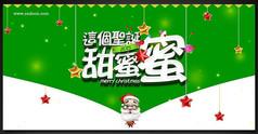 2014聖誕節活動海報