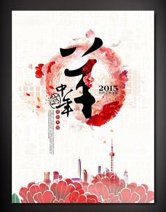 彩墨羊年宣传海报设计