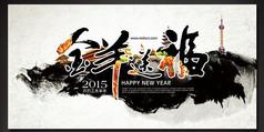 水墨金羊送福羊年宣传海报设计