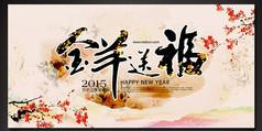 水墨2015金羊送福新年海�笤O�