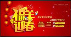 羊年春节的创意海报招贴
