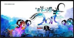 羊年春节晚会舞台背景