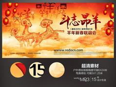 2015羊年春节大背景素材