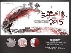 2015企业年终春节晚会舞台背景