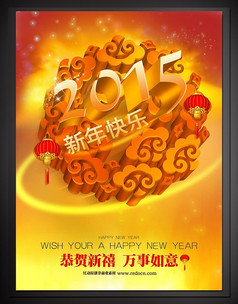 2015新年快乐海报