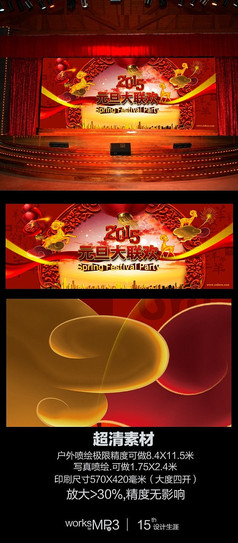 2015年庆祝元旦舞台背景