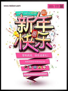 商场新年快乐海报图片